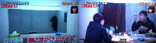 Japanese Prank Show - Panic Face